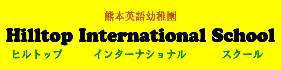 ヒルトップインターナショナルスクール | 熊本 | 英語 | 幼稚園